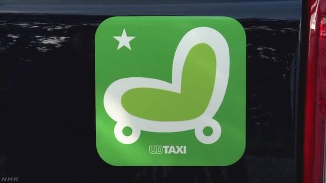 ユニバーサルデザインタクシー 車いす利用者の乗車拒否も