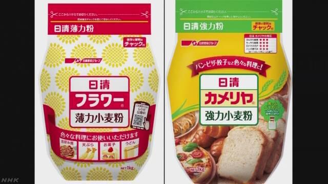 家庭用の小麦粉 来年1月から値上げ 日清フーズ | NHKニュース