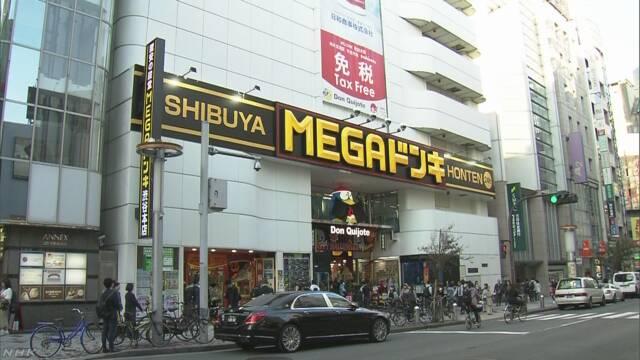 ドンキやローソンの渋谷店 ハロウィーンに瓶入り酒の販売自粛 | NHKニュース