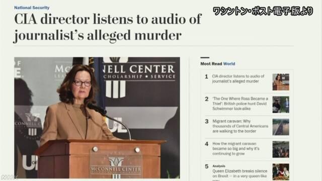 サウジ記者死亡 CIA長官が音声記録確認 米紙報道 | NHKニュース