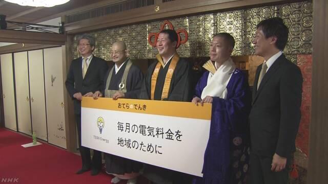 僧侶が電力小売り事業参入を発表