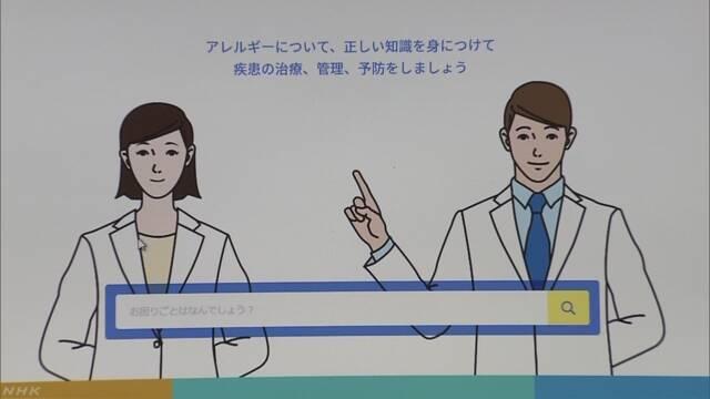 患者に正しい情報を アレルギー学会がホームページ開設 | NHKニュース