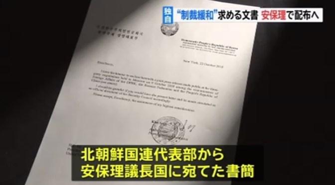 """北朝鮮""""制裁緩和""""求める文書、安保理で公式に配布へ"""