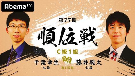 第77期 順位戦 C級1組 第5回戦 千葉幸生七段 対 藤井聡太七段