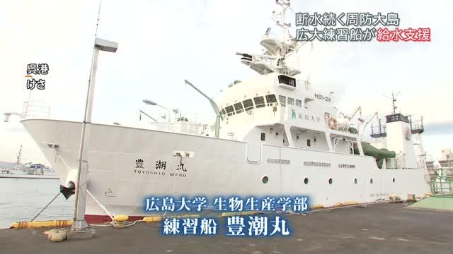 広島大練習船が周防大島町に給水支援