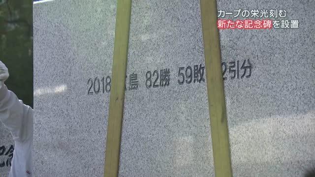 カープの新記念碑設置 旧市民球場跡地に | RCCニュース