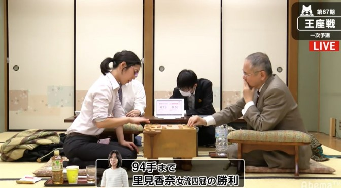 また勝った! 里見香奈女流四冠、対男性棋士に今期6勝目 勝率.545/将棋・王座戦一次予選