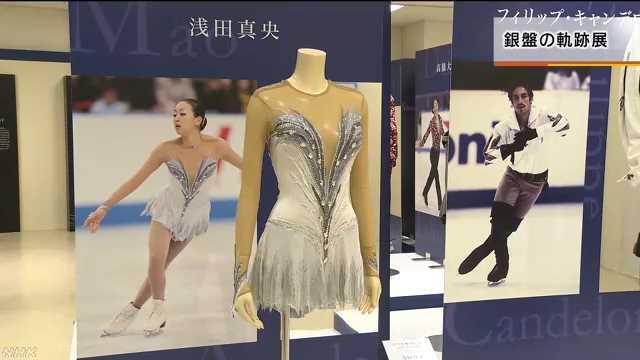 NHK杯「銀盤の軌跡展」始まる|NHK 広島のニュース