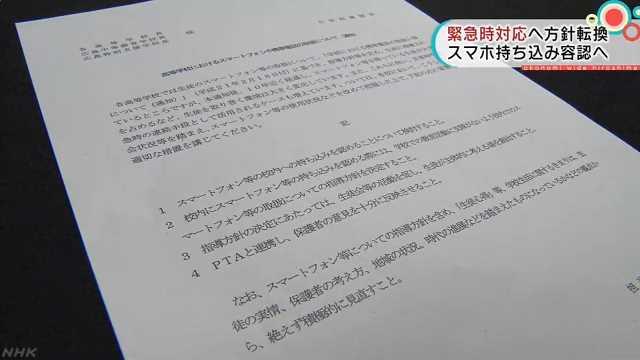 広島市立高校でスマホ検討へ