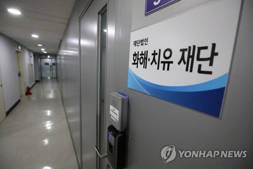 今週中にも慰安婦財団の解散発表 韓国政府高官