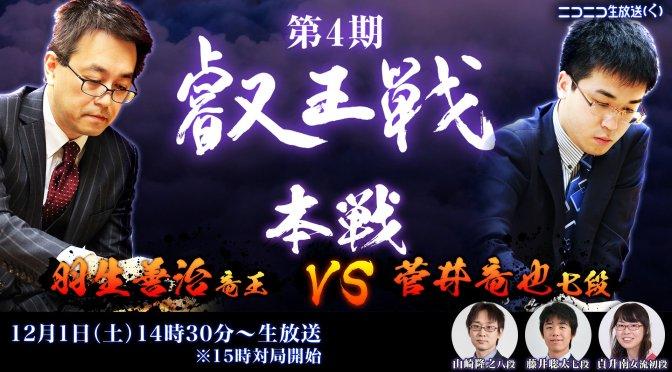 第4期叡王戦 本戦 羽生善治竜王 vs 菅井竜也七段