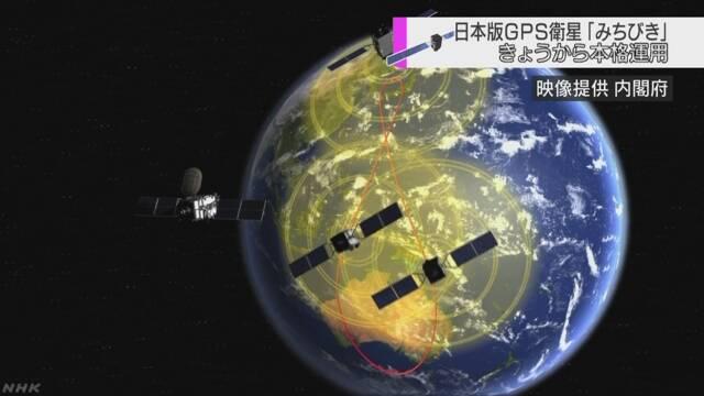 日本版GPS衛星「みちびき」 きょうから本格運用