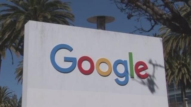 グーグル 世界各地で従業員が大規模スト セクハラに抗議