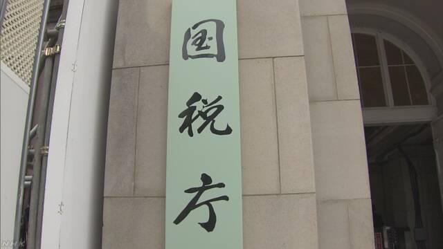 国税庁 海外口座情報55万件入手 課税逃れ調査へ   NHKニュース