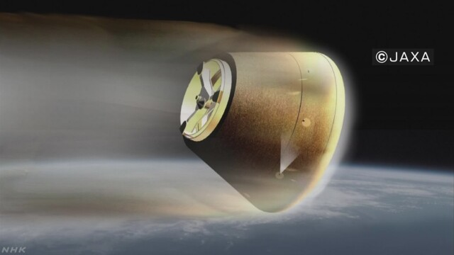 着水確認「こうのとり」日本初の回収カプセル