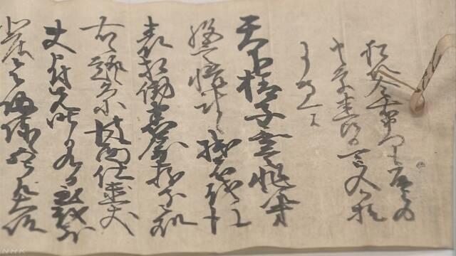 「本能寺の変」後の柴田勝家直筆の書状見つかる