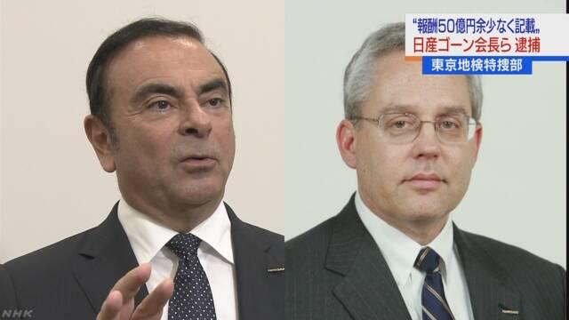 日産 ゴーン会長を逮捕 金融商品取引法違反の疑い