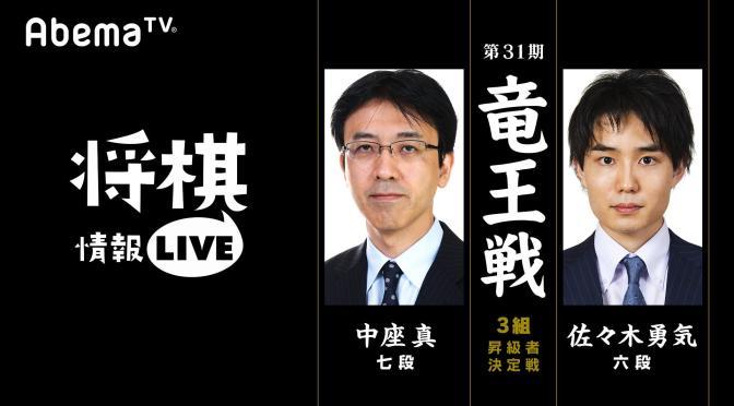 [情報LIVE]第31期竜王戦3組昇級者決定戦 中座真七段対佐々木勇気六段 | AbemaTV