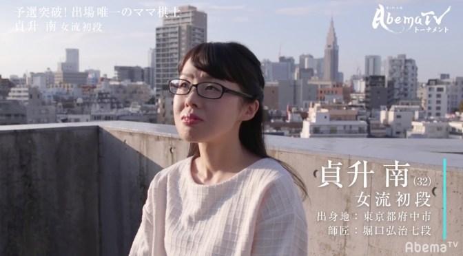 間近で聞いて強くなる女流棋士・貞升南、聞き手の際は「気になる手は積極的に聞く」 | AbemaTIMES
