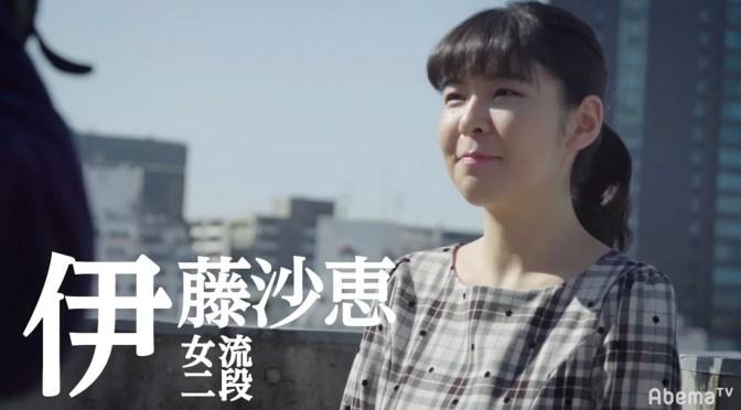 ピアノより男性社会の将棋を選んだ少女時代 伊藤沙恵女流二段 女子1人の奨励会で「お昼は1人で食べていた」 | AbemaTIMES