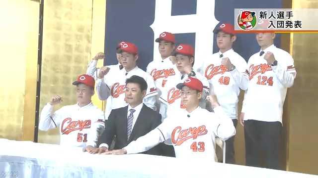 カープ新人選手 入団発表