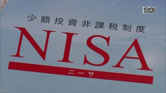 「NISA」の制度恒久化 見送りへ 政府・自民 | NHKニュース