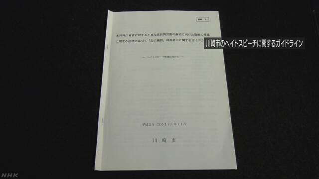 ヘイトスピーチ規制ガイドライン 講演会に初適用 川崎