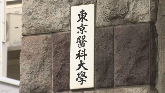 東京医大 44人追加合格も「受け入れ上限超えた」と5人不合格