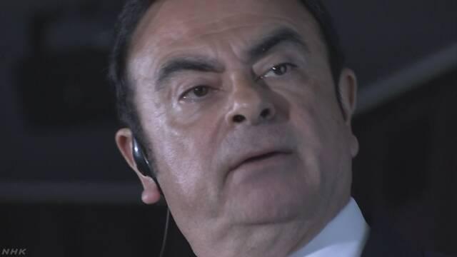 ゴーン前会長 ルノー会長とCEO辞任 仏経済相 | NHKニュース