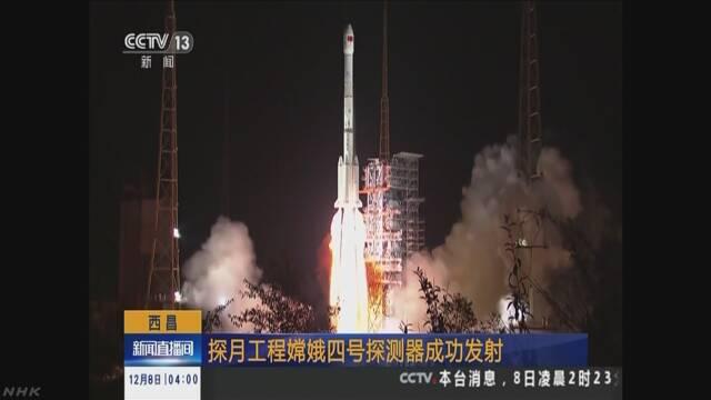 世界初 月の裏側へ 無人探査機の打ち上げ成功 中国