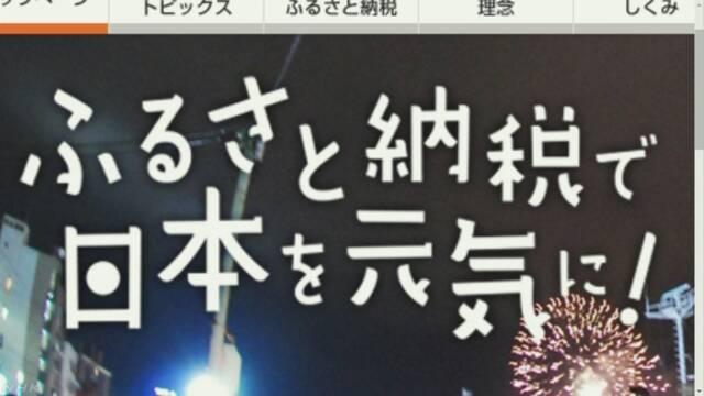 ふるさと納税 通知守らない自治体は制度対象外に 来年6月から | NHKニュース