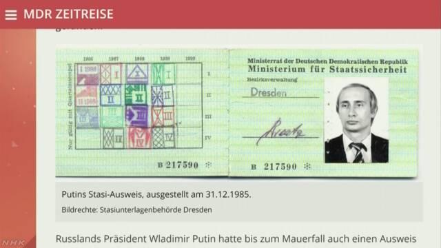 プーチン氏の旧東独秘密警察の職員証を発見 素顔解明に一役か   NHKニュース