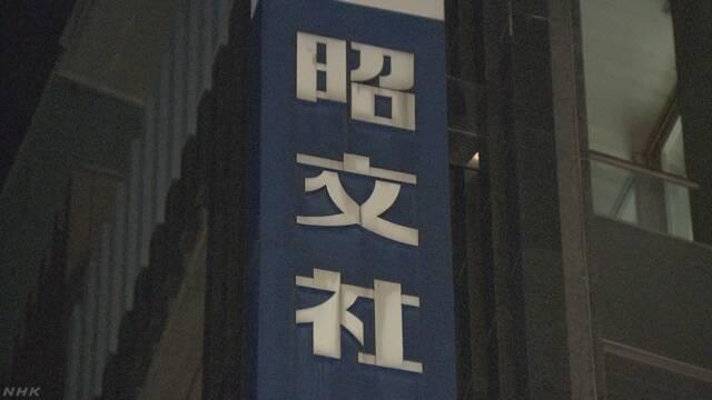 スマホに負けた…地図の「昭文社」 希望退職を募集   NHKニュース