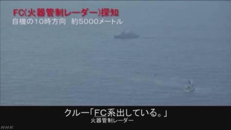 韓国軍のレーダー照射 当時の映像公開 防衛省