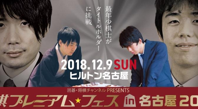将棋プレミアムフェス in 名古屋2018