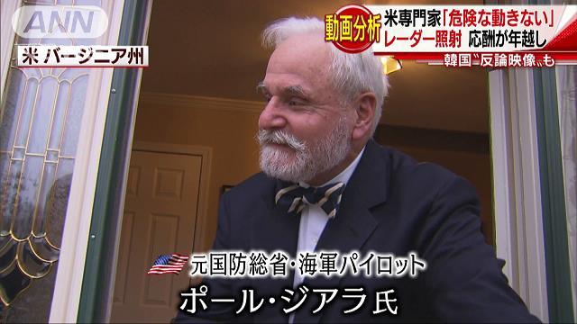 「日本側に危険な動きない」米専門家が動画を分析