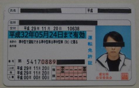逮捕、起訴された男がサイトで注文した偽造運転免許証。大きさやデザインは本物と酷似している=愛知県常滑市の県警中部空港署で2018年12月3日午後4時44分、井口慎太郎撮影