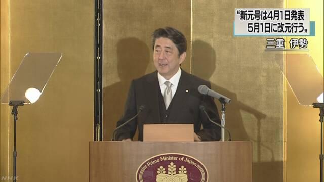 新しい元号 4月1日に発表 安倍首相が表明 | NHKニュース