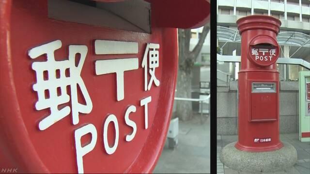 インスタ映えで注目!?「丸型ポスト」復活の動き広がる | NHKニュース
