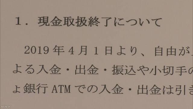 """銀行が """"現金扱いません"""" 昼休み設定も 効率化広がる   NHKニュース"""