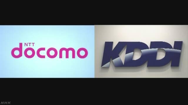 ドコモとKDDI 解約金なしの契約切り替えを3か月間に | NHKニュース
