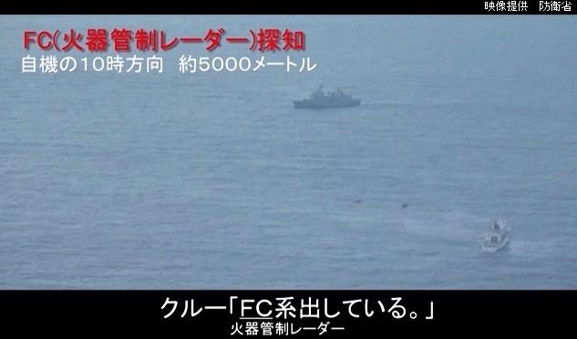 防衛省・自衛隊:韓国海軍艦艇による火器管制レーダー照射事案について