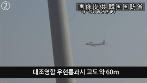 """韓国 駆逐艦から撮影したとする""""威嚇飛行""""画像を公開"""