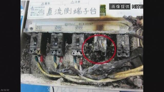 家庭用太陽光発電で火災相次ぐ 消費者事故調「点検実施を」 | NHKニュース