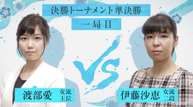 女流AbemaTVトーナメント準決勝 渡部愛女流王位 対 伊藤沙恵女流二段 | AbemaTV