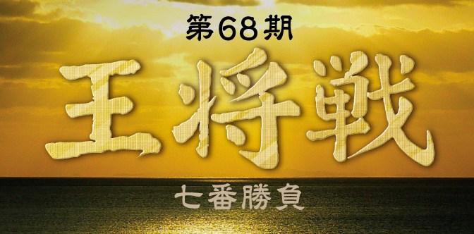 第68期 王将戦 七番勝負 第4局【二日目】 久保利明王将 対 渡辺 明棋王 – 将棋プレミアム