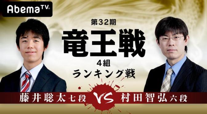 第32期 竜王戦4組 ランキング戦 藤井聡太七段 対 村田智弘六段 | AbemaTV