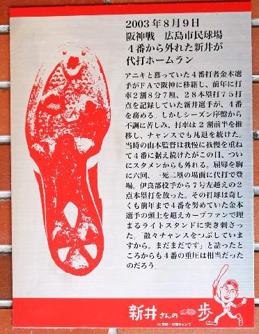 キャンプ地の宮崎県日南市の天福球場に近い油津商店街周辺にお目見えした「足跡」とエピソードを刻んだプレート