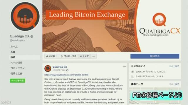 暗号知る創業者が死亡 仮想通貨200億円引き出せず | NHKニュース