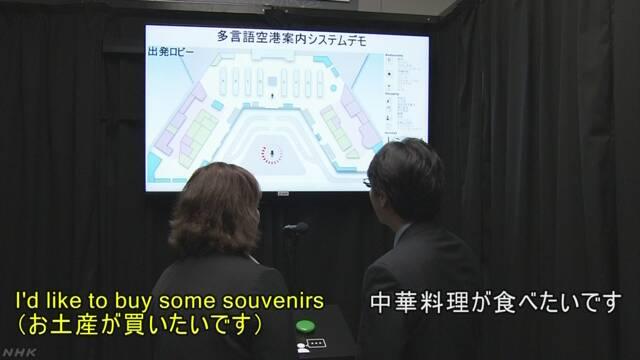 10の言語を同時に聞き分け 新技術を電機メーカーが開発 | NHKニュース